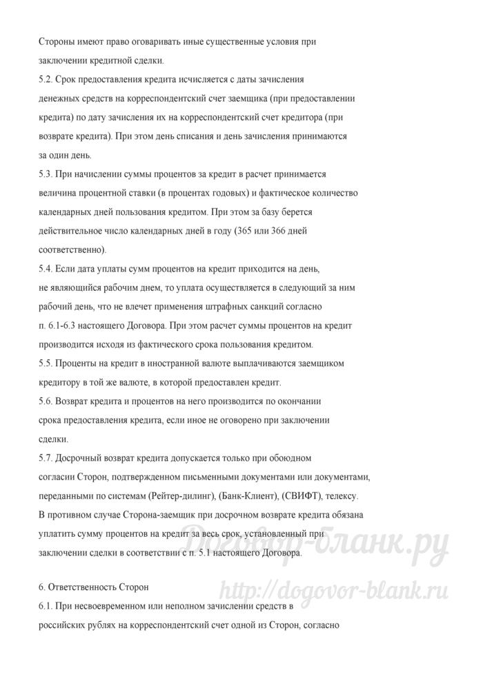 Генеральный договор об общих условиях проведения операций на валютном рынке и на рынке межбанковских кредитов (Документ Масленченкова Ю.С., Арсланбекова-Федорова А.А.). Лист 5
