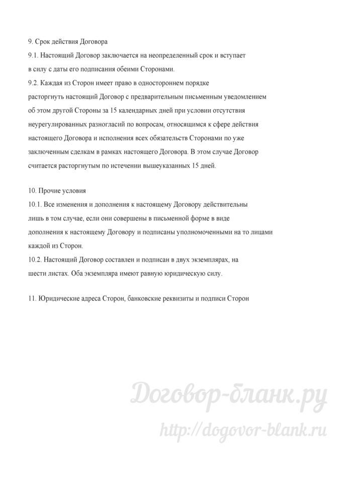 Генеральный договор об общих условиях проведения операций на валютном рынке и на рынке межбанковских кредитов (Документ Масленченкова Ю.С., Арсланбекова-Федорова А.А.). Лист 9