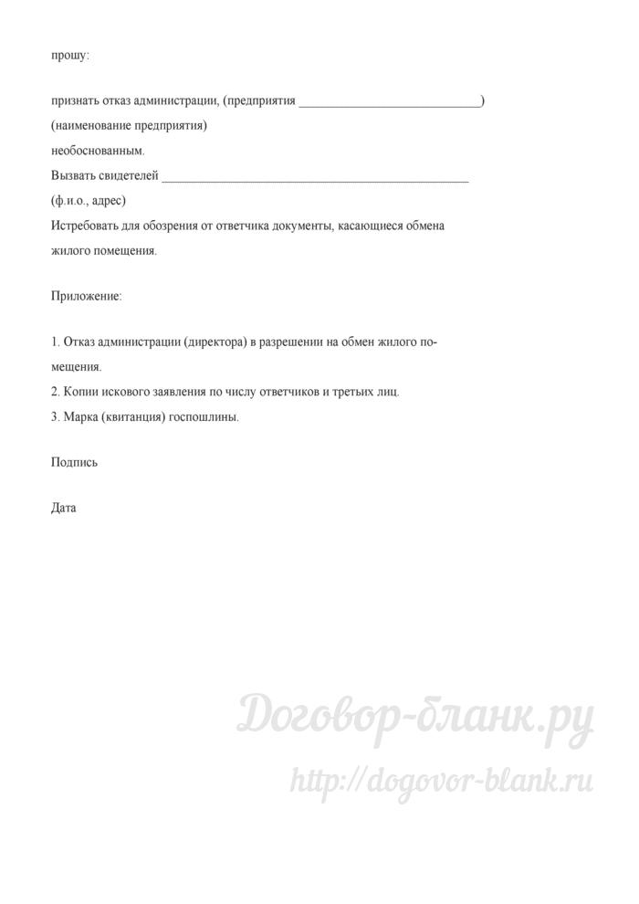 Исковое заявление о признании отказа в разрешении на обмен жилого помещения недействительным. Лист 3