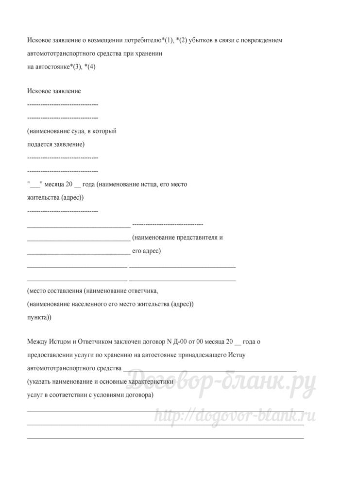 Исковое заявление о возмещении потребителю убытков в связи с повреждением автомототранспортного средства при хранении на автостоянке (Документ М.Ю. Рогожина). Лист 1
