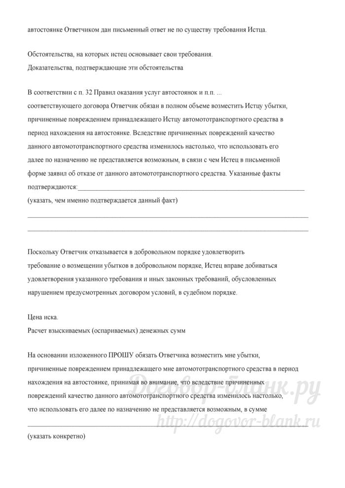 Исковое заявление о возмещении потребителю убытков в связи с повреждением автомототранспортного средства при хранении на автостоянке (Документ М.Ю. Рогожина). Лист 3