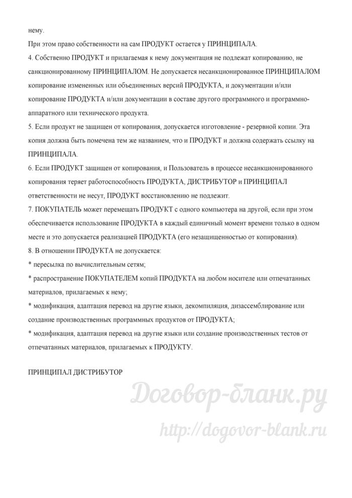 Контракт дистрибуции программного продукта. Лист 6