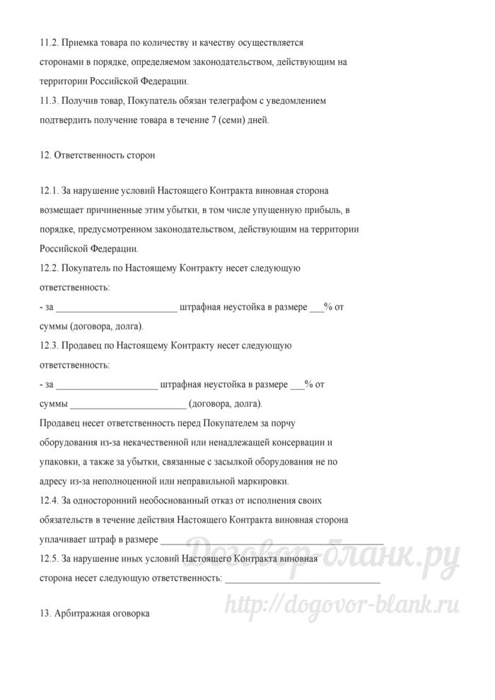 Контракт на импорт (экспорт) товаров (Документ Брызгалина А.В., Берника В.Р., Головкина А.Н.). Лист 5