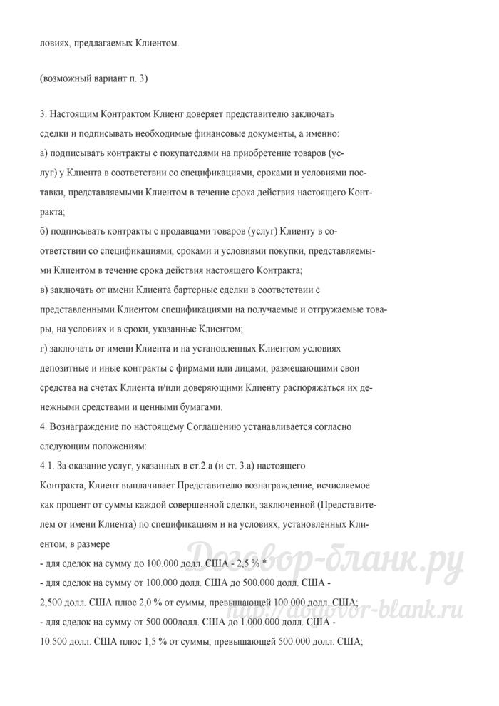 Контракт на оказание представительских услуг (агентское соглашение). Лист 2