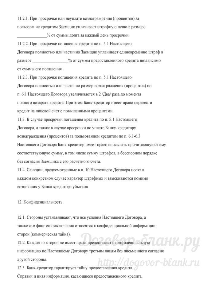 Кредитный договор (между банком и его клиентом) (Документ Брызгалина А.В., Берника В.Р., Головкина А.Н.). Лист 6