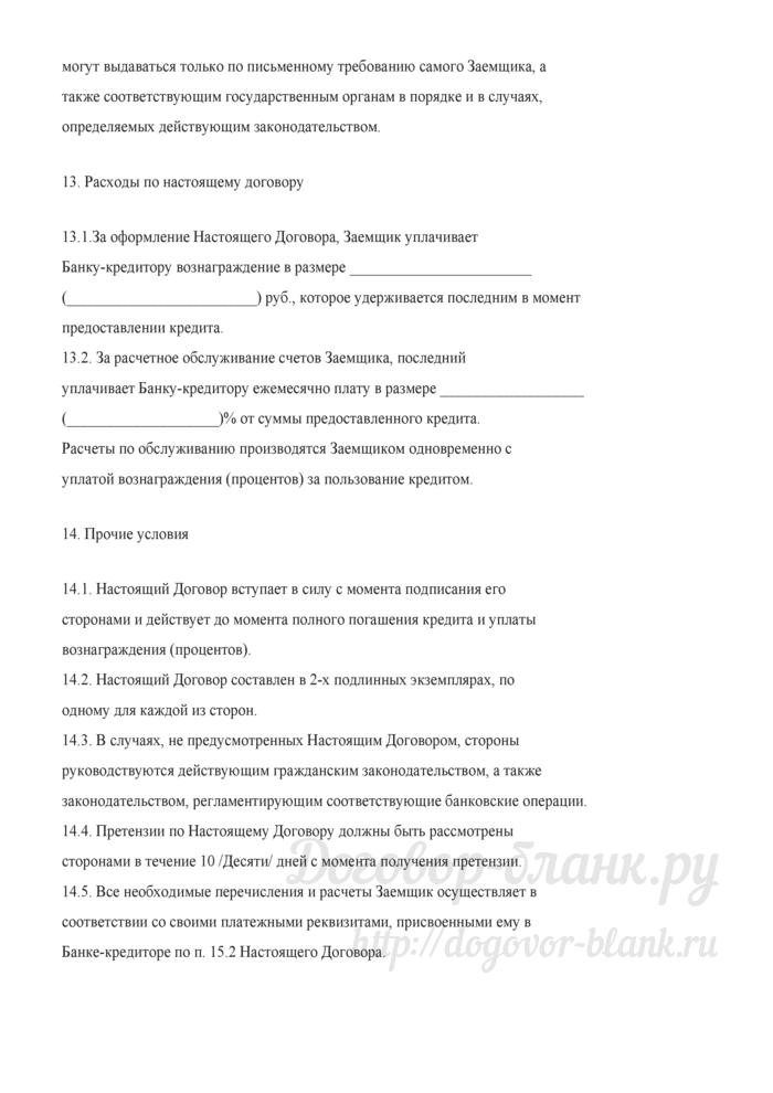 Кредитный договор (между банком и его клиентом) (Документ Брызгалина А.В., Берника В.Р., Головкина А.Н.). Лист 7