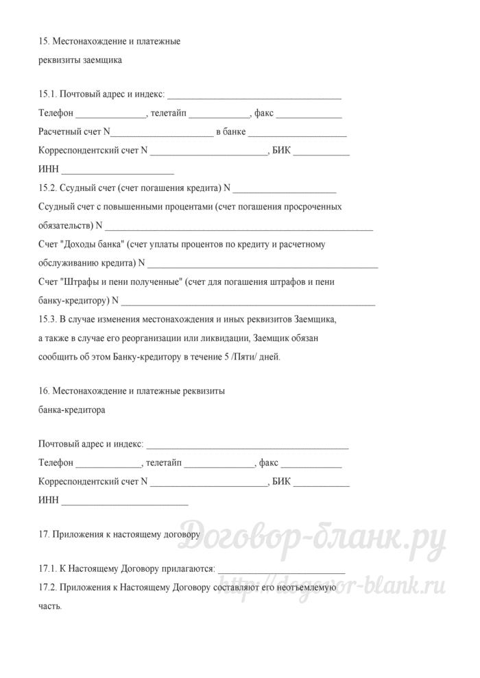Кредитный договор (между банком и его клиентом) (Документ Брызгалина А.В., Берника В.Р., Головкина А.Н.). Лист 8