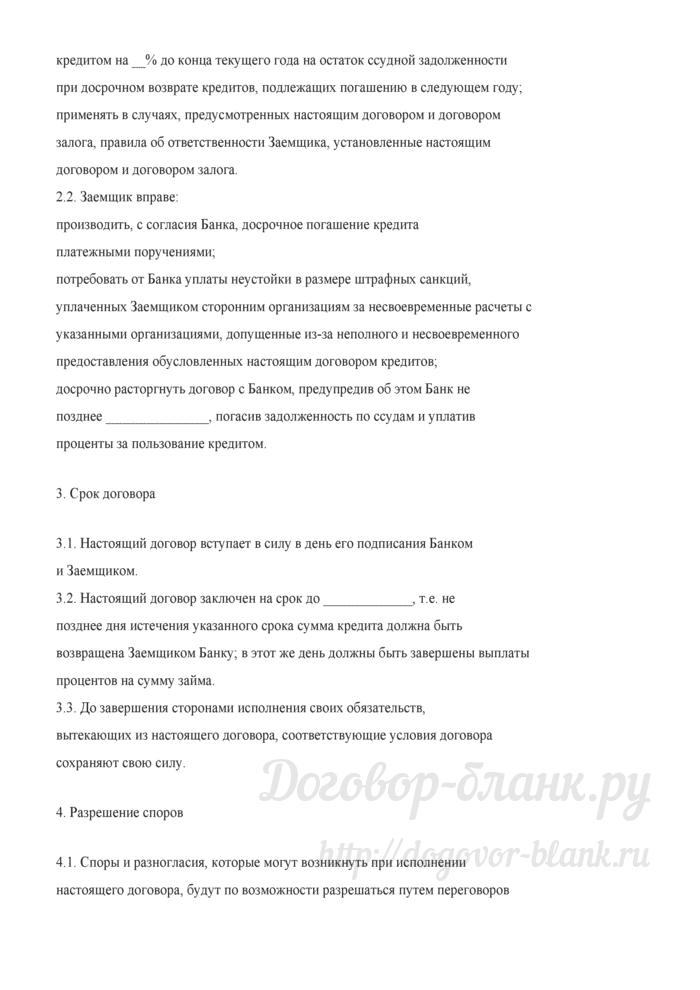Кредитный договор (образец). Лист 4
