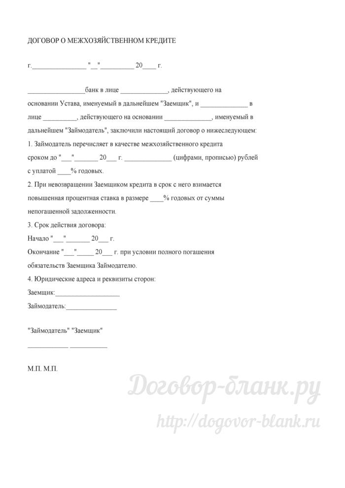 Кредитный договор (примерный образец) (вариант 5). Лист 1