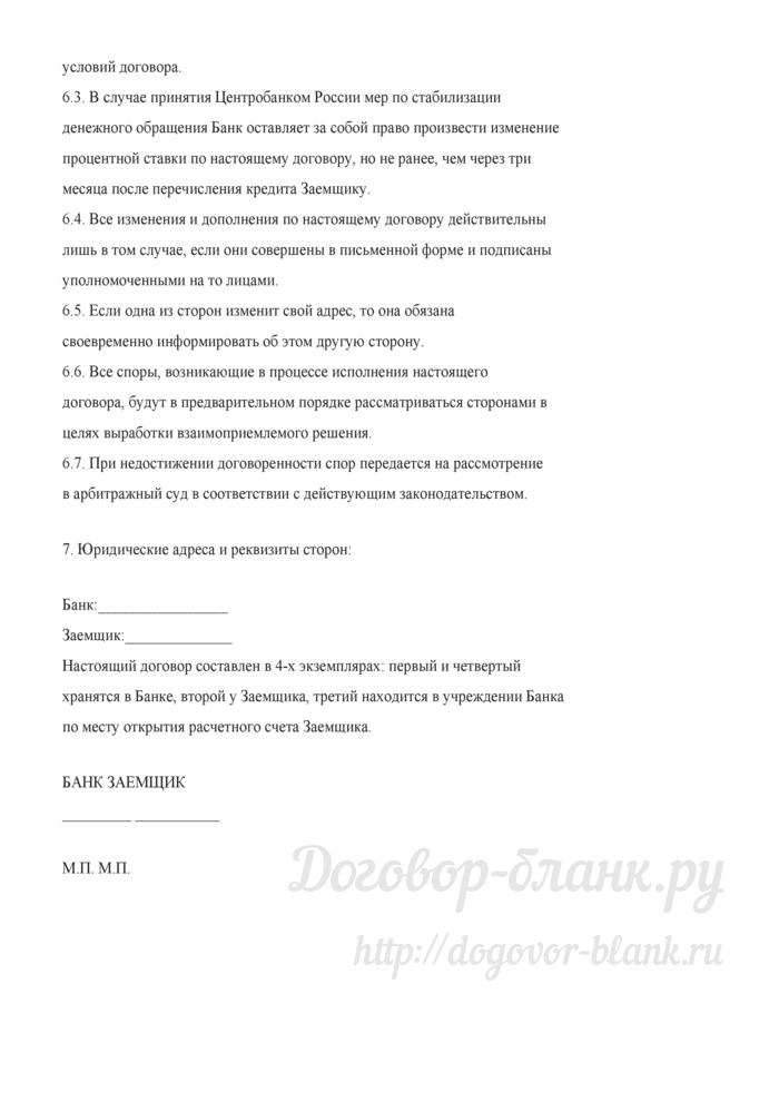 Кредитный договор (вариант 1). Лист 3
