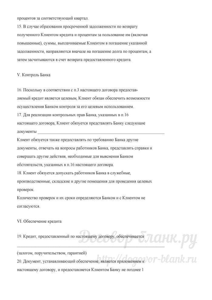 Кредитный договор (вариант 3). Лист 3