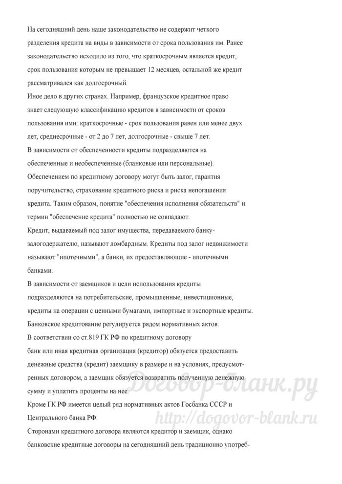 Кредитный договор (вариант 3). Лист 5