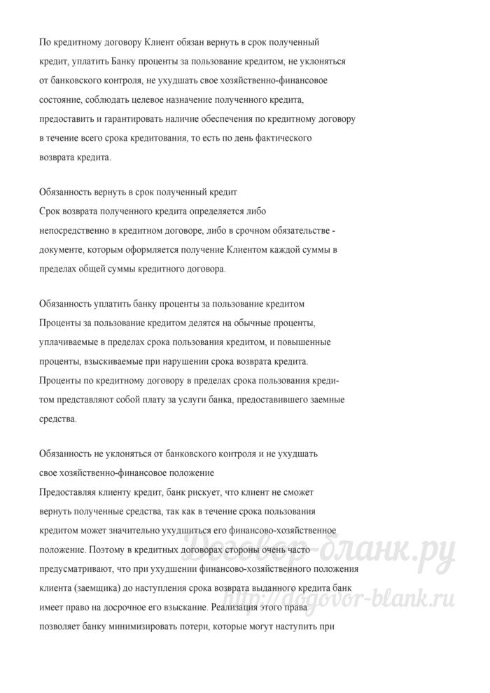 кредит под залог недвижимости омск сбербанк