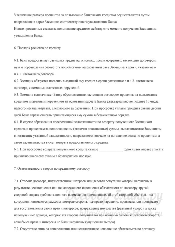 Кредитный договор (вариант 6). Лист 4