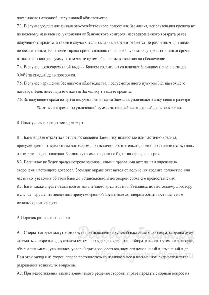 Кредитный договор (вариант 6). Лист 5