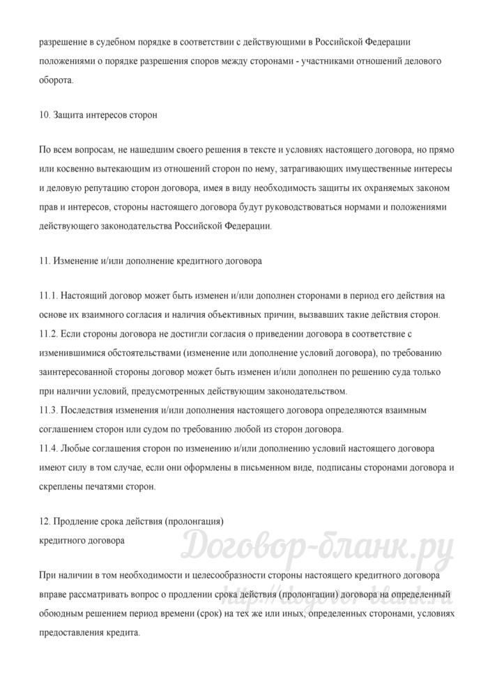 Кредитный договор (вариант 6). Лист 6