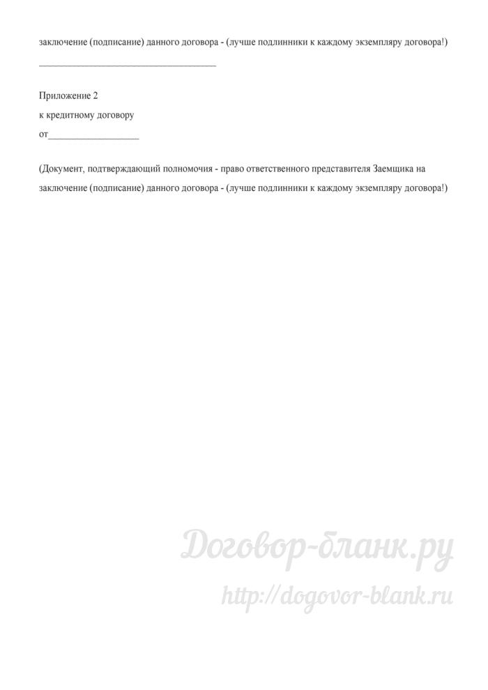 Кредитный договор (вариант 6). Лист 9
