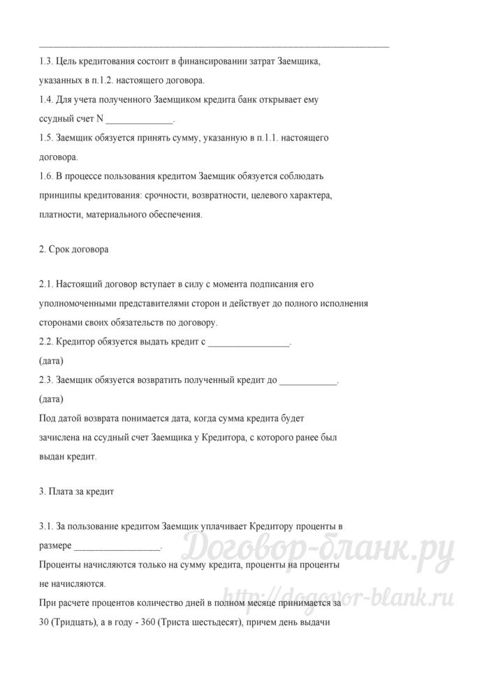 Кредитный договор (вариант 7). Лист 2