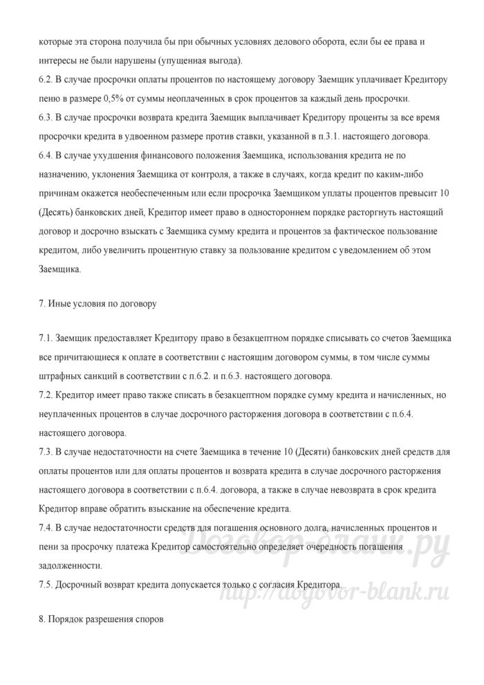 Кредитный договор (вариант 7). Лист 4