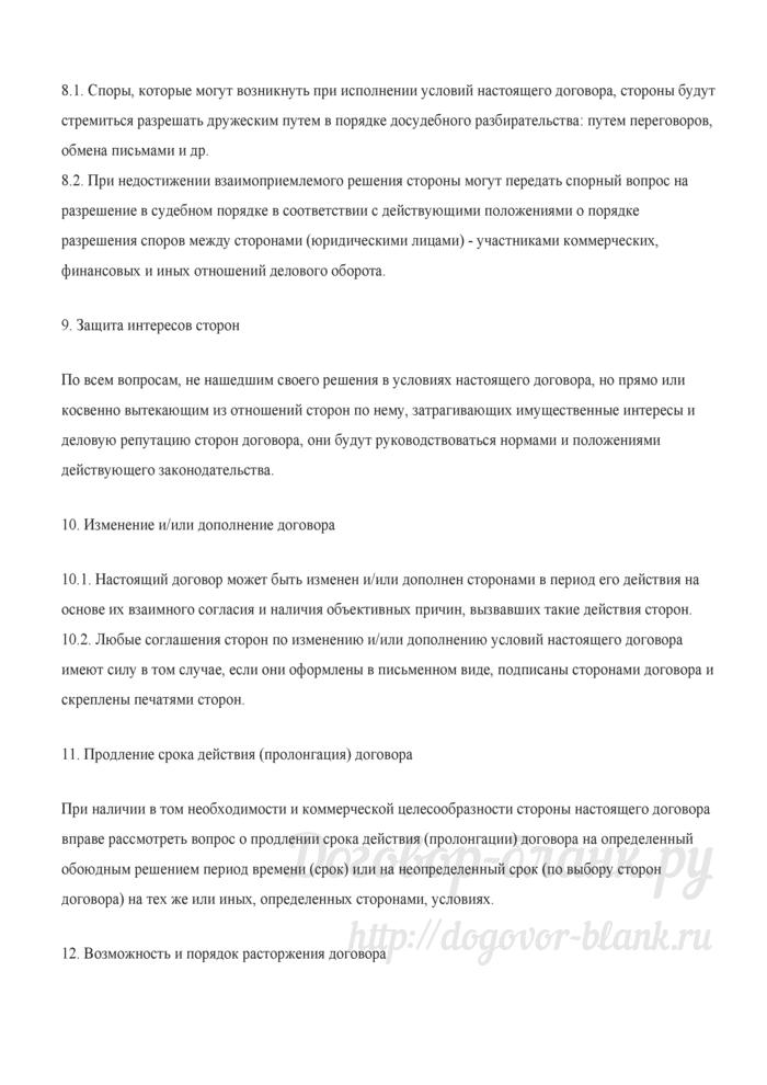 Кредитный договор (вариант 7). Лист 5
