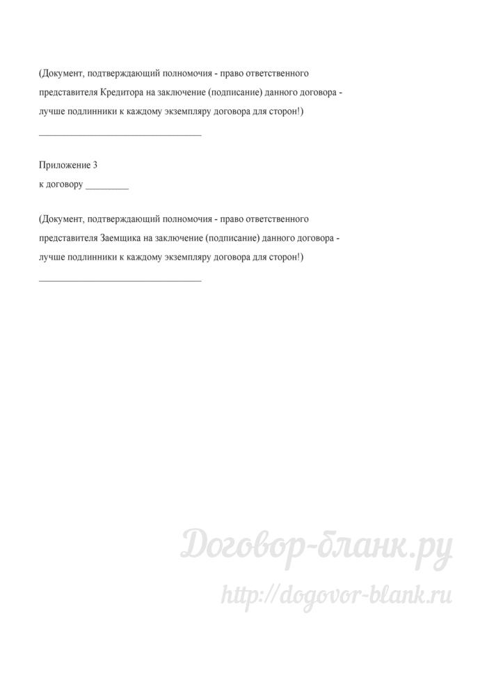 Кредитный договор (вариант 7). Лист 8