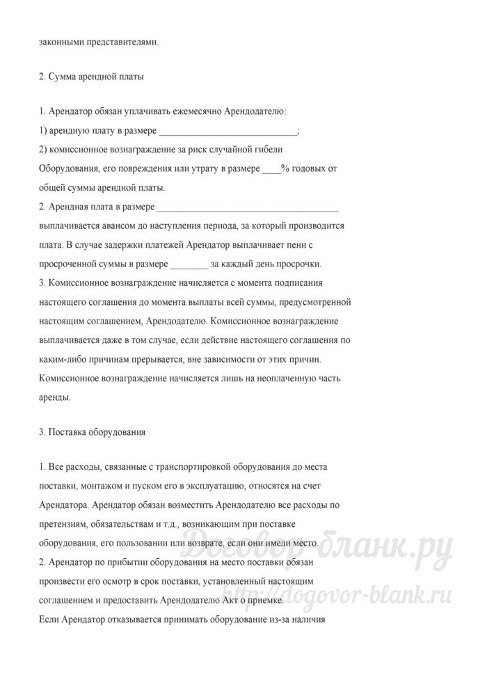 Лизинговое соглашение. Лист 2