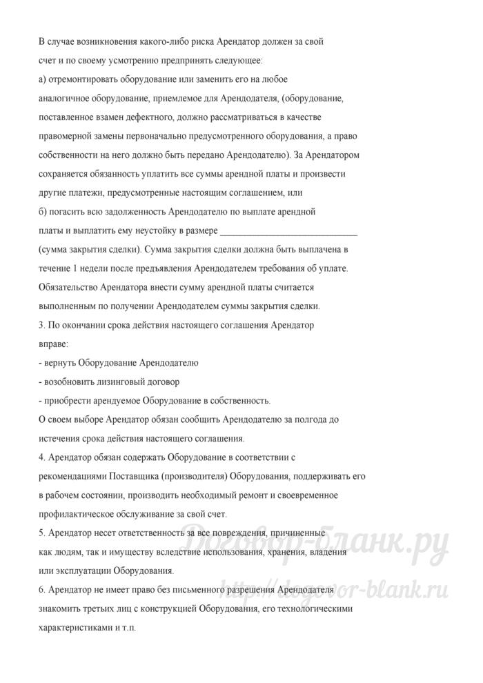 Лизинговое соглашение. Лист 4