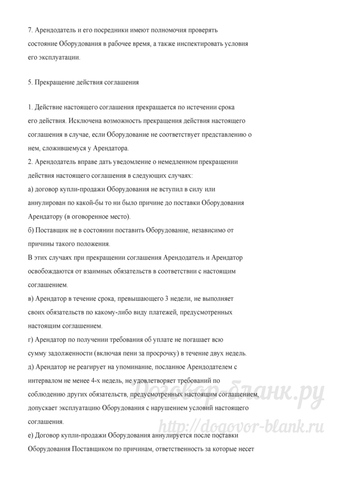 Лизинговое соглашение. Лист 5