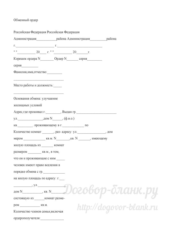 Обменный ордер. Лист 1