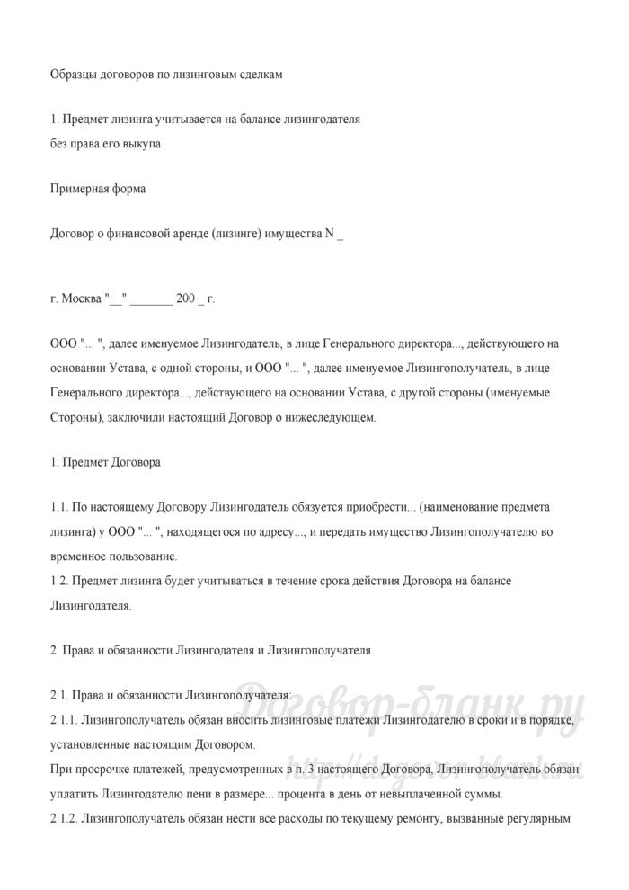 """Образцы договоров по лизинговым сделкам (Л.Г. Кисурина, """"Экономико-правовой бюллетень"""", N 2, февраль 2007 г.). Лист 1"""