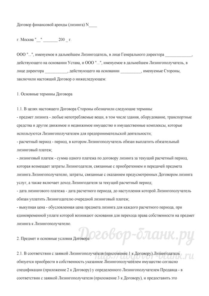 """Образцы договоров по лизинговым сделкам (Л.Г. Кисурина, """"Экономико-правовой бюллетень"""", N 2, февраль 2007 г.). Лист 11"""