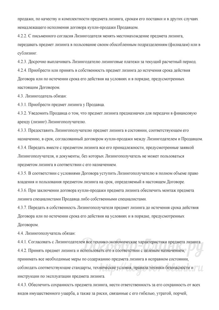 """Образцы договоров по лизинговым сделкам (Л.Г. Кисурина, """"Экономико-правовой бюллетень"""", N 2, февраль 2007 г.). Лист 13"""