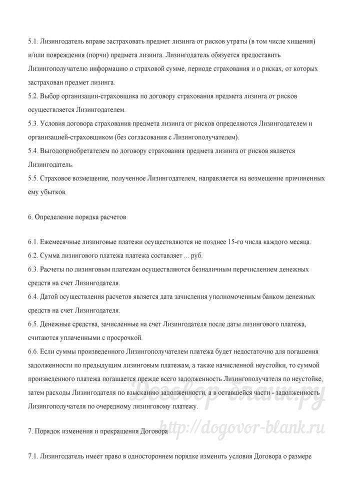 """Образцы договоров по лизинговым сделкам (Л.Г. Кисурина, """"Экономико-правовой бюллетень"""", N 2, февраль 2007 г.). Лист 15"""