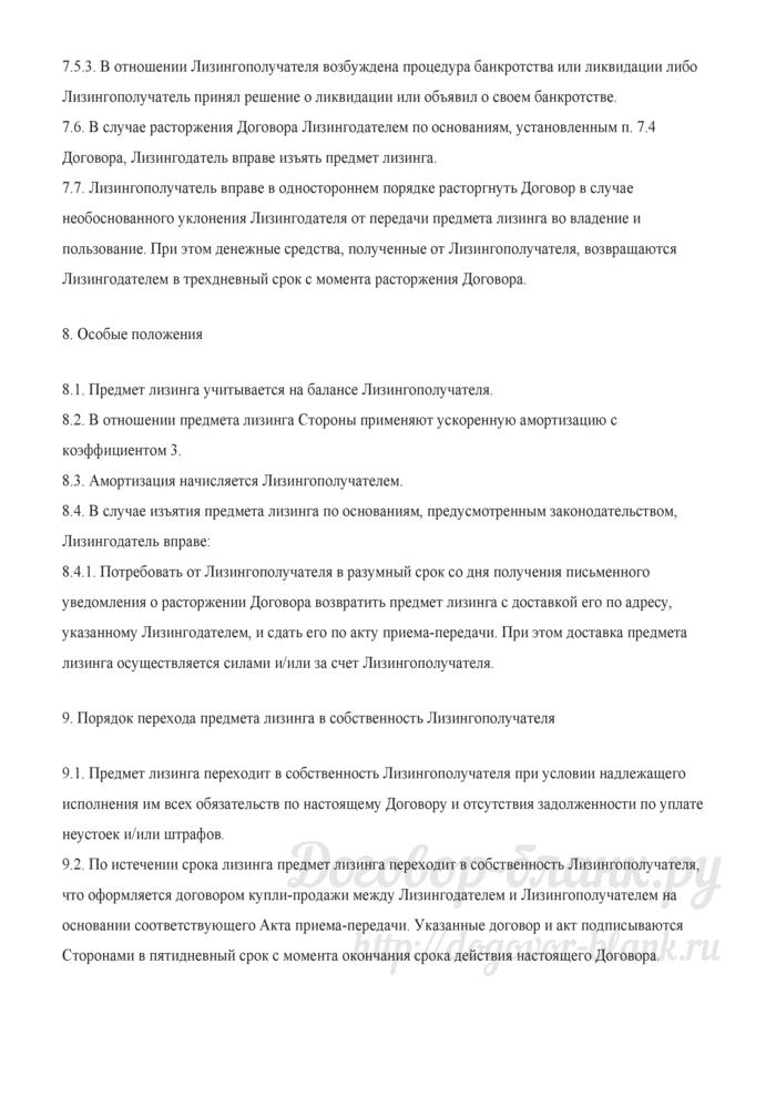 """Образцы договоров по лизинговым сделкам (Л.Г. Кисурина, """"Экономико-правовой бюллетень"""", N 2, февраль 2007 г.). Лист 17"""