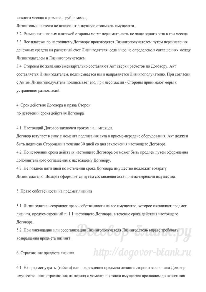 """Образцы договоров по лизинговым сделкам (Л.Г. Кисурина, """"Экономико-правовой бюллетень"""", N 2, февраль 2007 г.). Лист 3"""