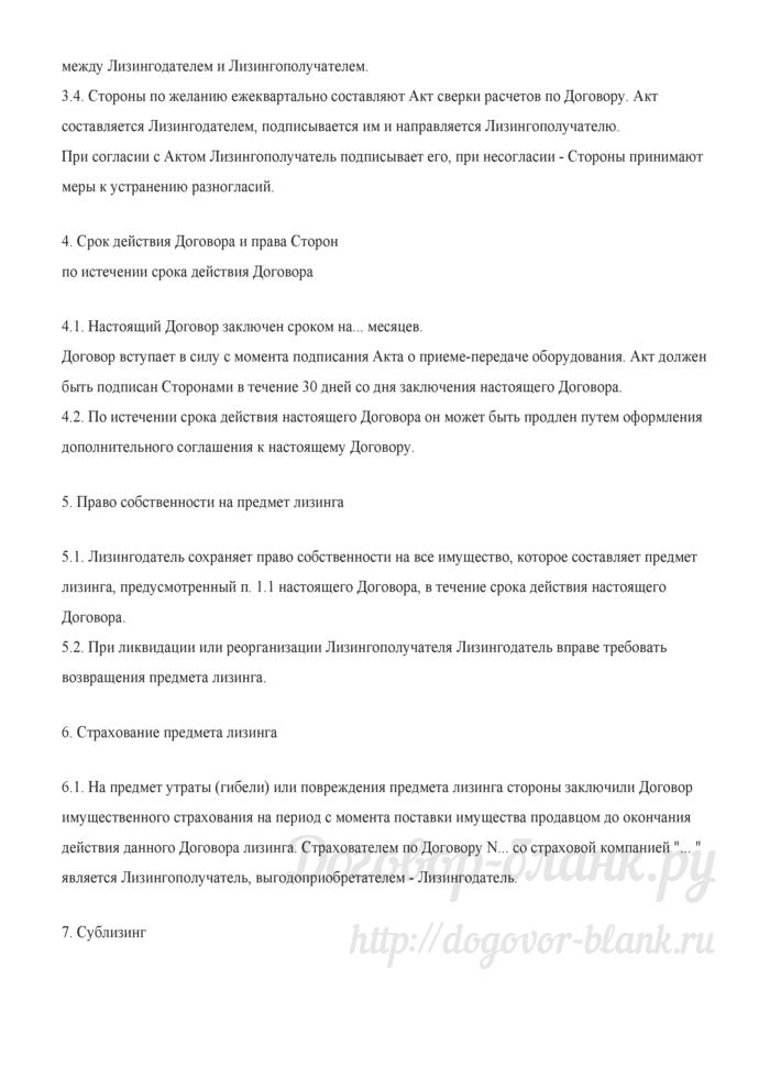 """Образцы договоров по лизинговым сделкам (Л.Г. Кисурина, """"Экономико-правовой бюллетень"""", N 2, февраль 2007 г.). Лист 22"""