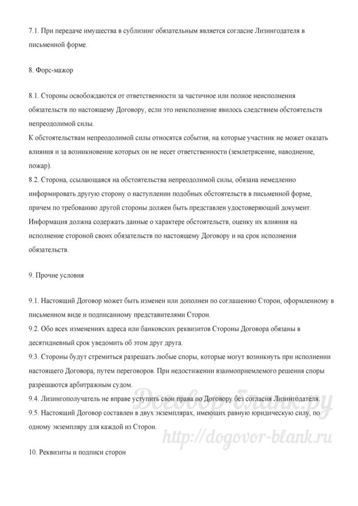 """Образцы договоров по лизинговым сделкам (Л.Г. Кисурина, """"Экономико-правовой бюллетень"""", N 2, февраль 2007 г.). Лист 23"""