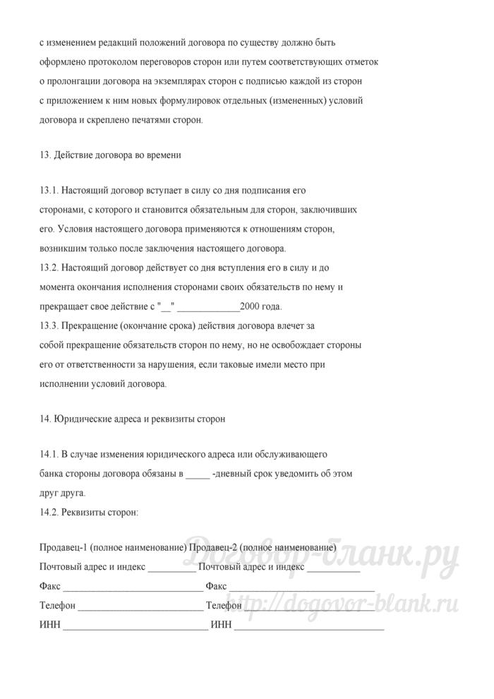 Образец договора мены (бартерной сделки). Лист 11