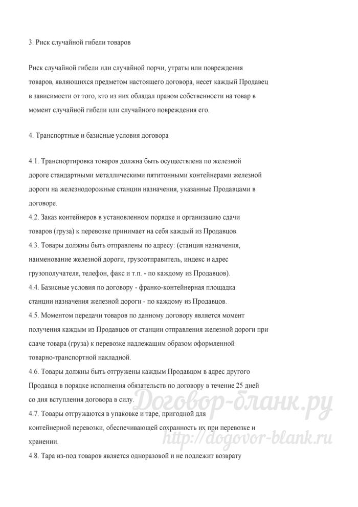 Образец договора мены (бартерной сделки). Лист 4