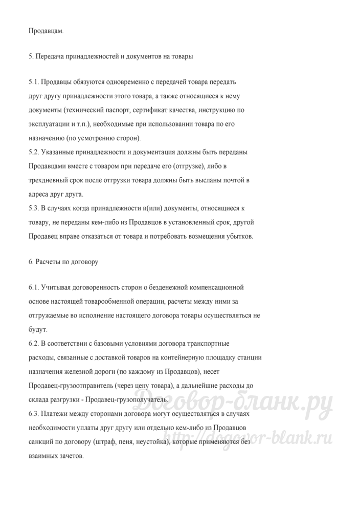 Образец договора мены (бартерной сделки). Лист 5