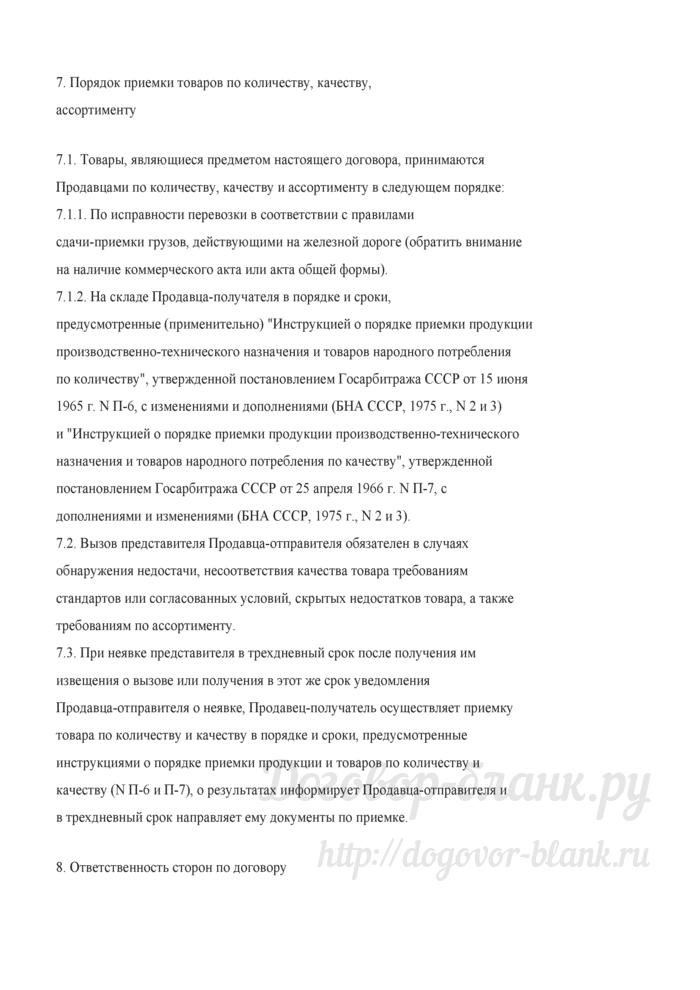 Образец договора мены (бартерной сделки). Лист 6