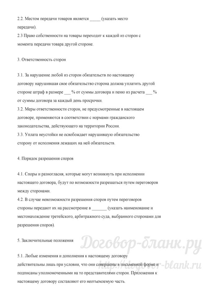 Образец договора мены (вариант 2). Лист 2