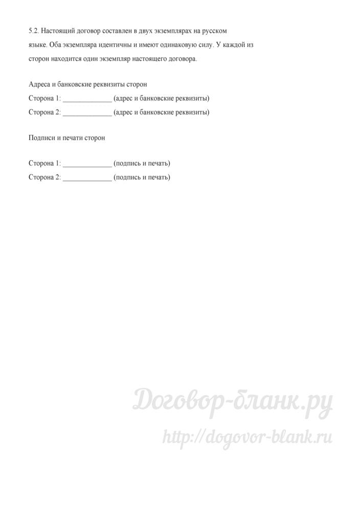 Образец договора мены (вариант 2). Лист 3