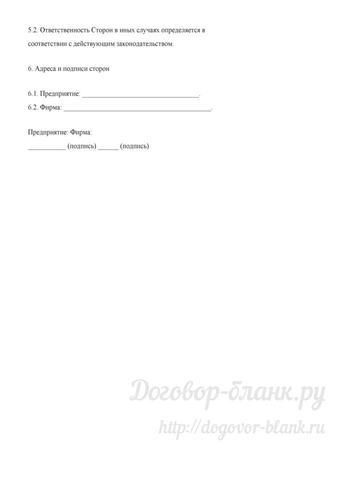 Образец договора мены (вариант 3). Лист 3