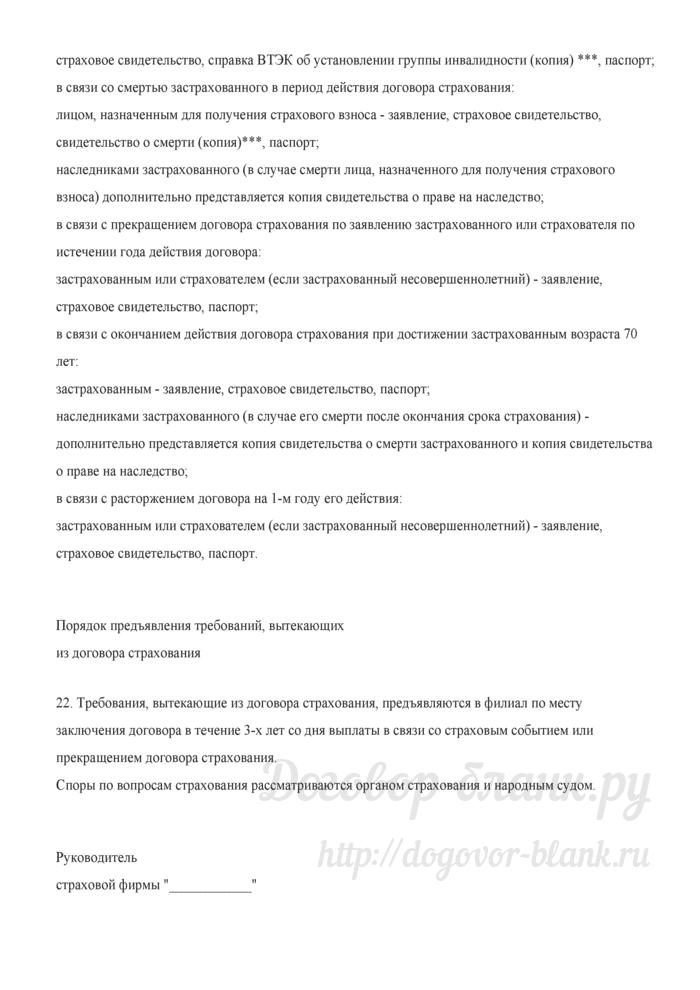 Основные условия возвратного страхования. Лист 5