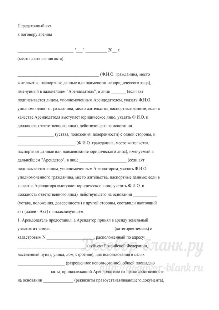 Передаточный акт к договору аренды (образец). Лист 1