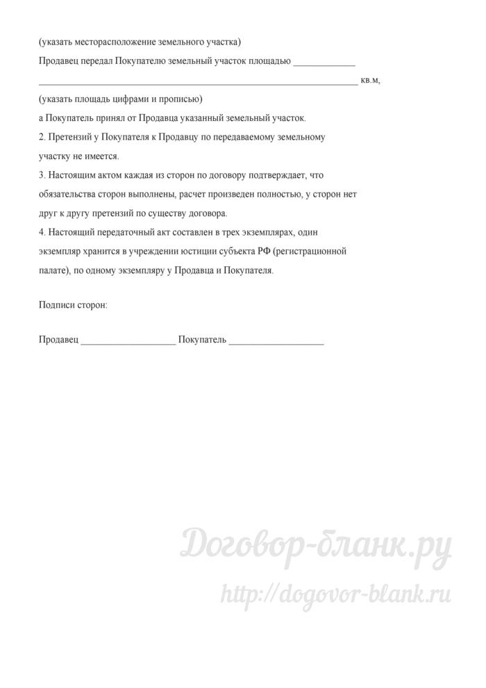 Передаточный акт к договору купли-продажи (купчей) земельного участка (Документ О.В. Касьяновой). Лист 2