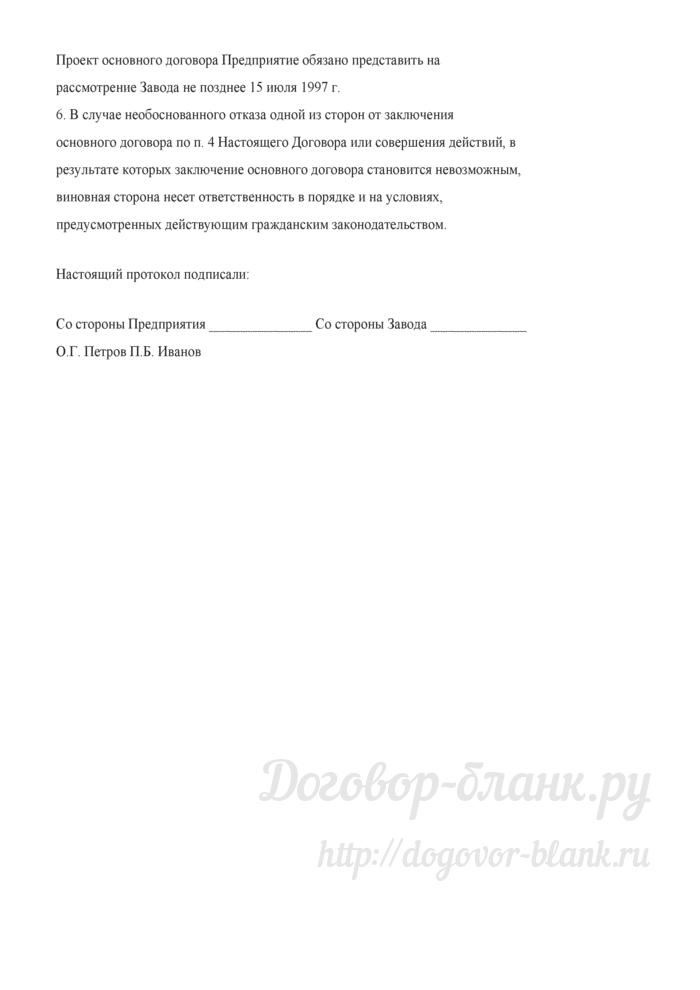 Предварительный договор (Документ Яркова В.В.). Лист 2