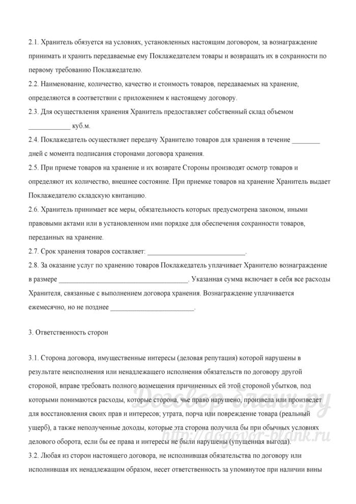 Предварительный договор хранения. Лист 2