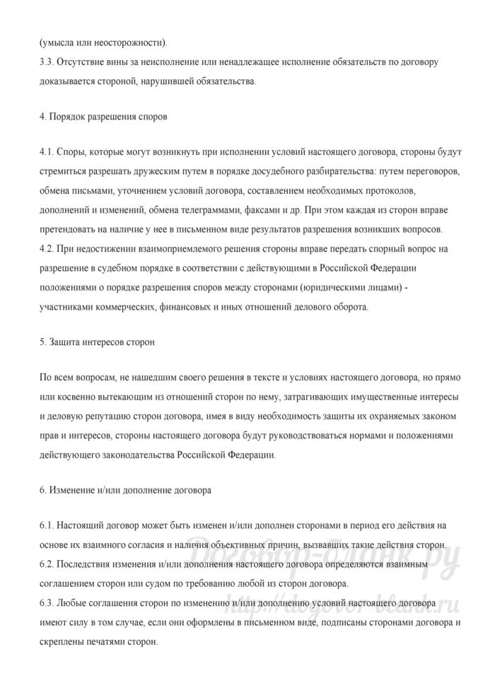 Предварительный договор хранения. Лист 3